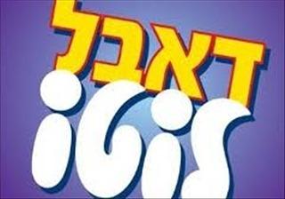 Loterie israélienne Double Loto